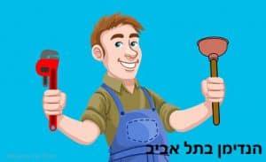 הנדימן בתל אביב