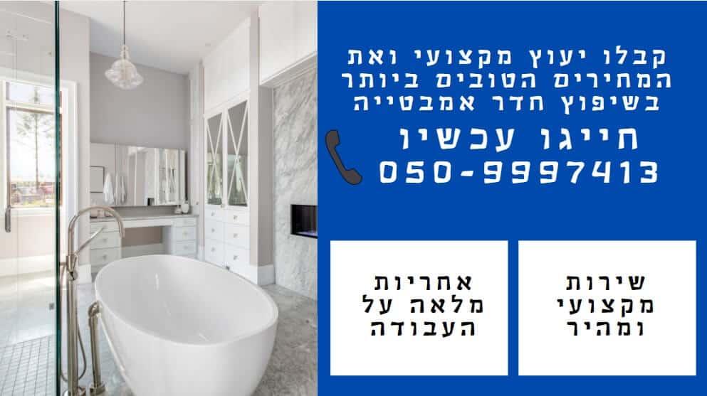 שיפוץ חדר אמבטייה